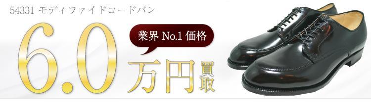 オールデン高価買取!54331 モディファイドコードバン  MODIFIED CORDOVAN 高額査定!