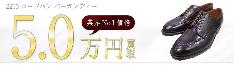 オールデン高価買取!2210 コードバン バーガンディー高額査定!