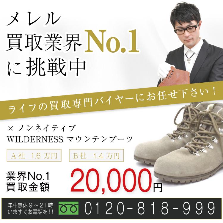 """メレル高価買取!×ノンネイティブ""""WILDERNESS""""マウンテンブーツ 高額査定!お電話でのお問合せはコチラ!"""