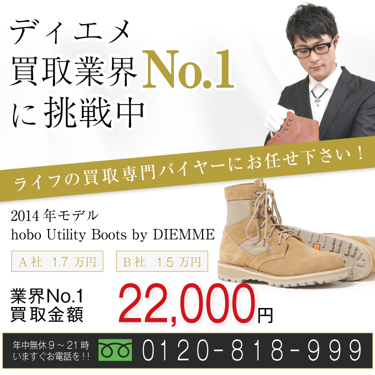ディエメ高価買取!2014年hobo Utility Boots by DIEMME高額査定!お電話でのお問合せはコチラ!