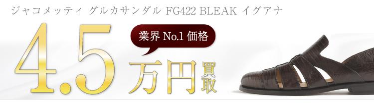 フラテッリジャコメッティ買取業界No.1に挑戦中!グルカサンダル FG422高価買取中!