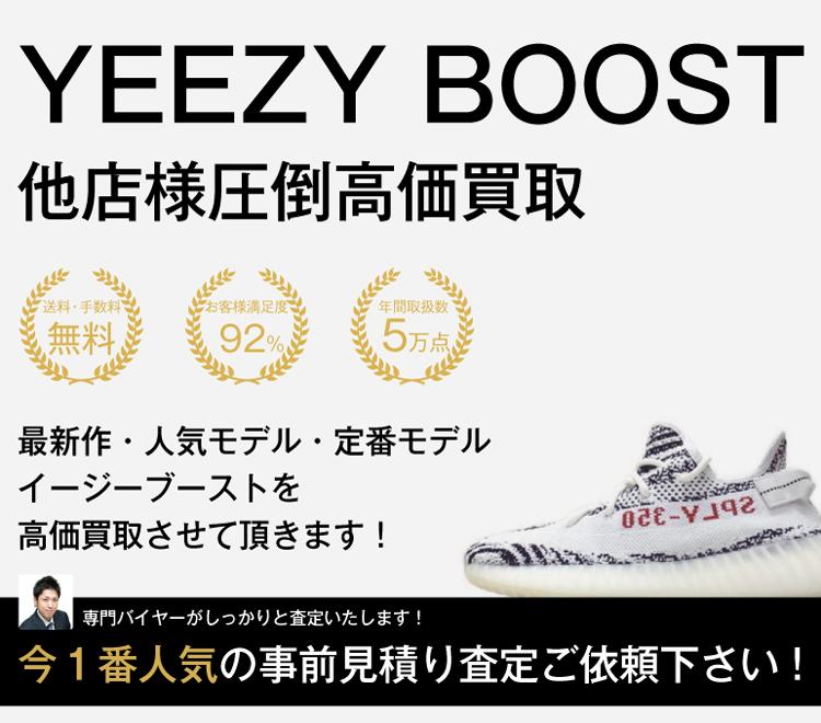 イージーブースト高価買取!ADIDAS YEEZY BOOST 350 グレー高額査定中!
