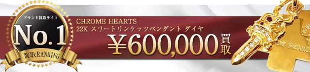 クロムハーツ高価買取!22K スリートリンケッツ ペンダントトップ ダイヤ高額査定!
