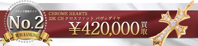 クロムハーツ高価買取!22K CHクロスファット パヴェダイヤ高額査定!