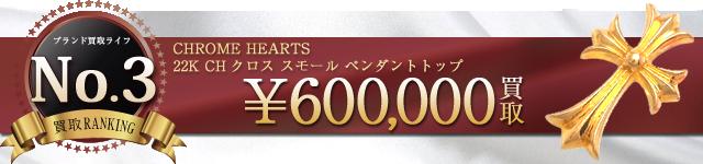 クロムハーツ高価買取!22K CHクロス スモール ペンダントトップ高額査定!