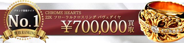 クロムハーツ高価買取!22K フローラルクロスリング パヴェダイヤ高額査定!