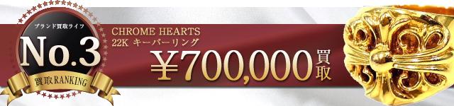 クロムハーツ高価買取!22K キーパーリング高額査定!