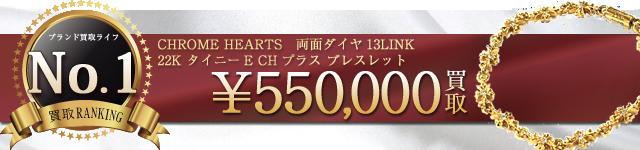 クロムハーツ高価買取!22K タイニーE CHプラスブレス両面ダイヤ13LINK高額査定!