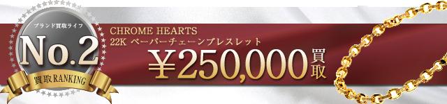 クロムハーツ高価買取!22K ペーパーチェーンブレスレット高額査定!