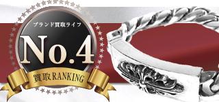 フローラルクロスIDブレスレットクラシックチェーン【11万円】