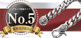 クロスボールクリップブレスレットクラシックチェーン【11万円】