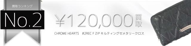 クロムハーツ高価買取!#2REC F ZIPキルティングセメタリークロスロングウォレット高額査定!