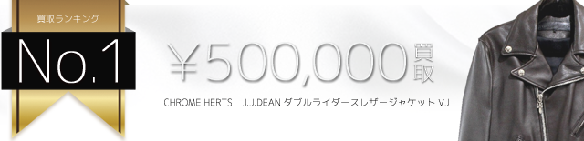 J.J.DEANダブルライダースレザージャケット VJ 50万円買取