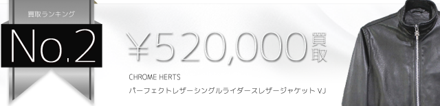 クロムハーツ高価買取!PERFECTパーフェクトレザーシングルライダースレザージャケット VJ高額査定!