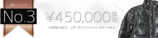 クロムハーツ高価買取!レザーダウンジャケット STFF LTHR VJ高額査定!