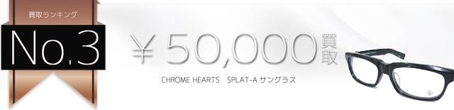 クロムハーツ高価買取!SPLAT-Aサングラス高額査定!