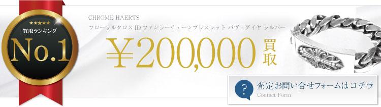 クロムハーツ高価買取!22K スリートリンケッツ ペンダントトップパヴェダイヤ高額査定!