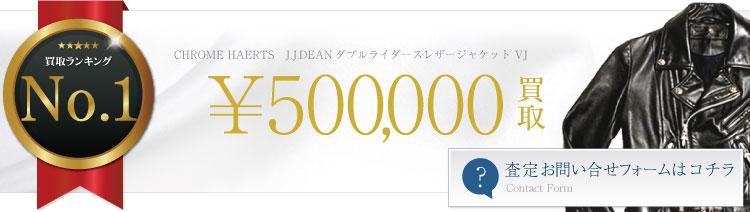 クロムハーツ高価買取!J.J.DEANダブルライダースレザージャケット VJ高額査定!