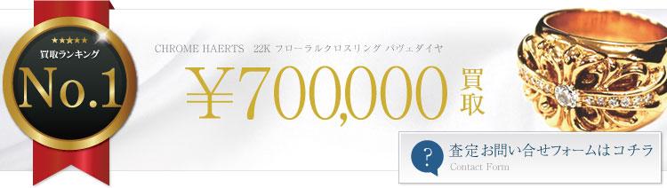 クロムハーツ高価買取!22K フローラルクロスリング パヴェダイヤ / 15~19号高額査定!