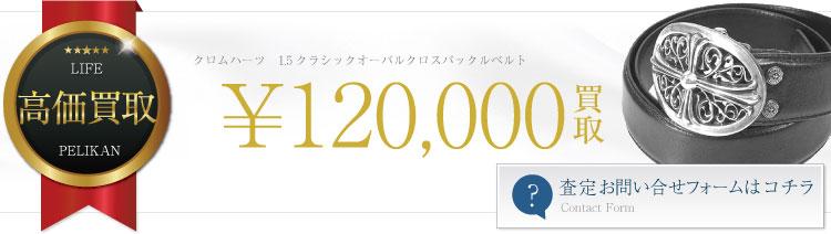 クロムハーツ高価買取!1.5クラシックオーバルクロスバックルベルト高額査定!