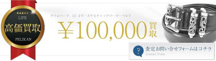 クロムハーツ高価買取!1.5 3ピースケルティックローラーベルト高額査定!