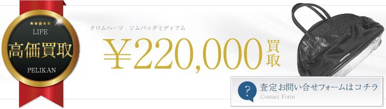 ジムバッグミディアム 22万円買取