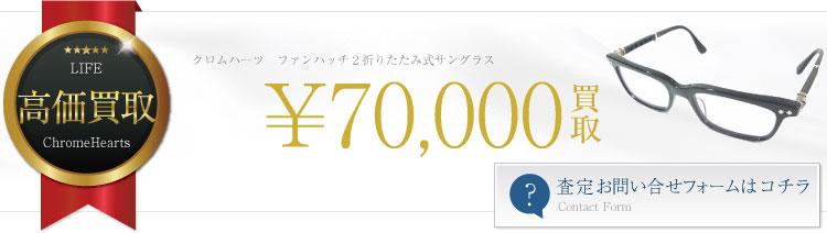 ファンハッチ2折りたたみ式サングラス 7万円買取