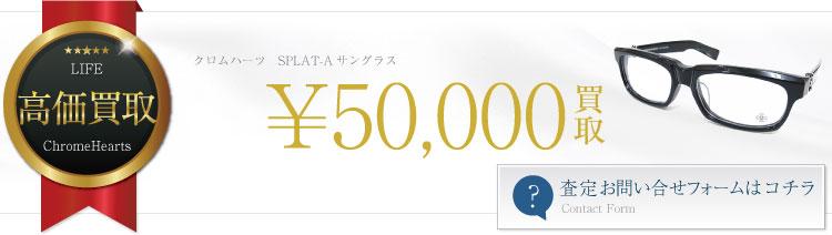 SPLAT-Aサングラス 5万円買取
