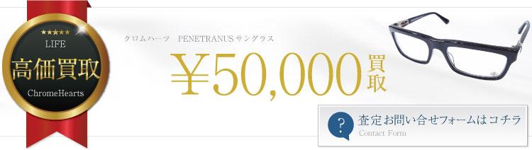 PENETRANUSサングラス 5万円買取