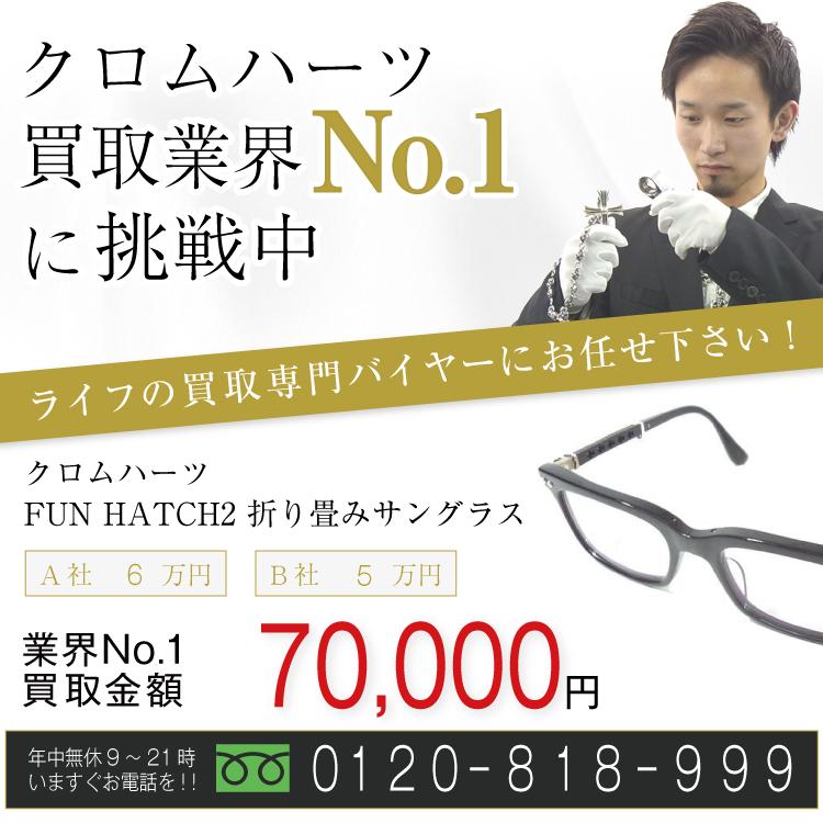 クロムハーツ高価買取!サングラス眼鏡高額査定!お電話でのお問合せはコチラ!