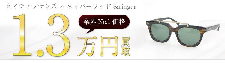 ネイティブサンズ買取×ネイバーフッド Salingerの査定はブランド古着ライフへお任せ下さい!