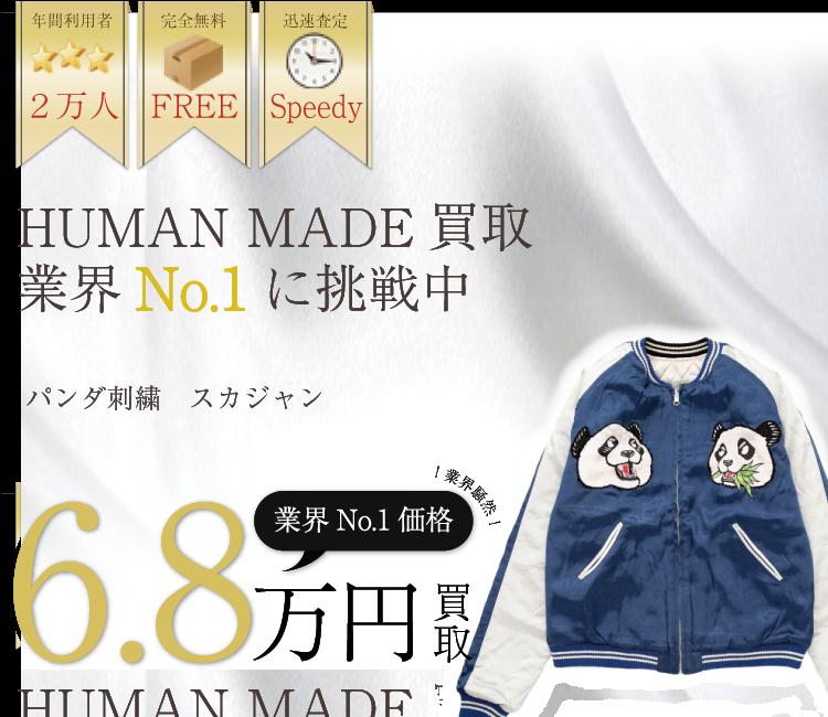 ヒューマンメイド高価買取 パンダ刺繍スカジャン高額査定