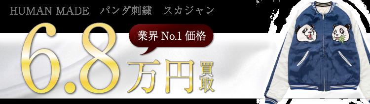ヒューマンメイド パンダ刺繍 スカジャン  6.8万円買取 ブランド買取ライフ