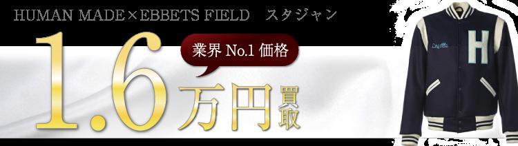 ヒューマンメイド×EBBETS FIELD スタジャン 1.6万円買取 ブランド買取ライフ