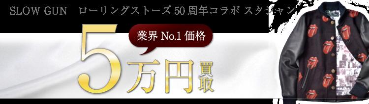 スロウガン ローリングストーズ50周年コラボ スタジャンル  5万円買取 ブランド買取ライフ