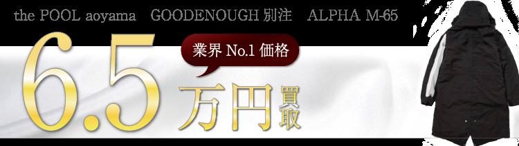 the POOL aoyama GOODENOUGH別注 ALPHA M-65 PARKA CUSTOM  6.5万円買取 ブランド買取ライフ