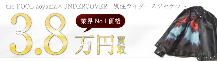 the POOL aoyama ×UNDERCOVER 別注ライダースジャケット  3.8万円買取 ブランド買取ライフ