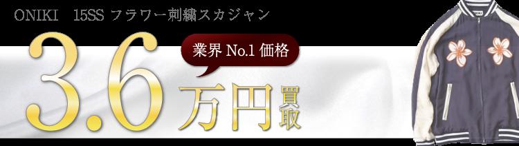 ONIKIオニキ 15SS フラワー刺繍スカジャン 高額査定中