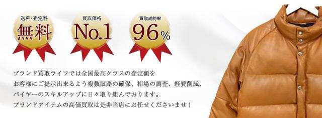 村正洋装 高価買取 キムタク着用 HEROレザーダウンジャケット高額査定