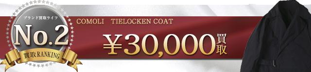TIELOCKEN COAT タイロッケンコート 3万円買取