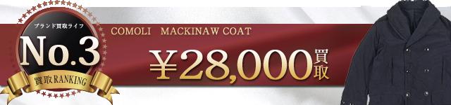 MACKINAW COAT マッキノーコート 2.8万円買取
