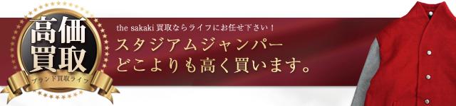 the sakaki スタジアムジャンパー高価買取中