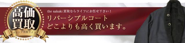 the sakaki リバーシブルコート高価買取中