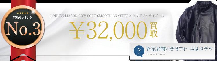ラウンジリザード 15S/S COW SOFT SMOOTH LEATHER×二加脂仕上げセミダブルライダース 3.2万円買取 ライフ仙台店