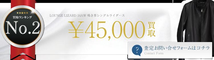 LOUNGE LIZARD 14AW 鳴き革シングルライダース 4.5万円買取 ライフ仙台店