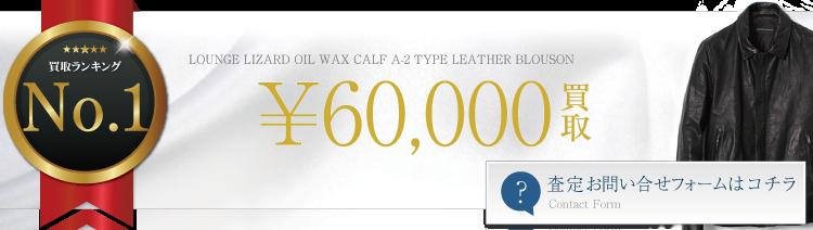 ラウンジリザード OIL WAX CALF A-2 TYPE LEATHER BLOUSON 6万円買取