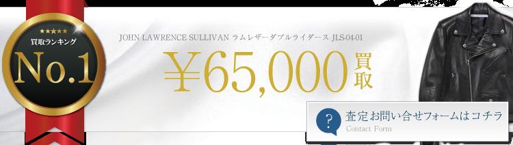 ラムレザーダブルライダース JLS-04-01 9万円買取