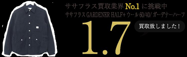 ササフラス ササフラスGARDENER HALF+ウール60/40/ガーデナーハーフ ブランド買取ライフ