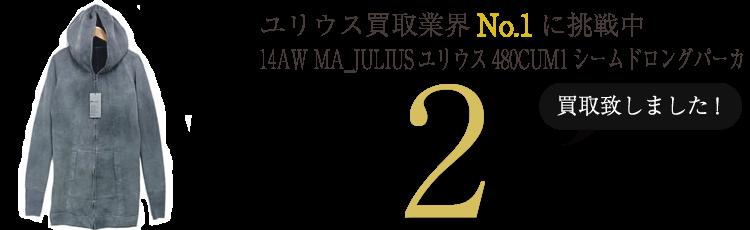 ユリウス 14AW MA_JULIUSユリウス480CUM1シームドロングパーカ ブランド買取ライフ