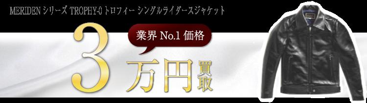 カドヤ MERIDENシリーズ TROPHY-0トロフィー シングルライダースジャケット ブランド買取ライフ